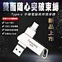 [限時免運費]256GB USB3.1大容量 安卓手機隨身碟 TypeC最高達170MB/s   F376