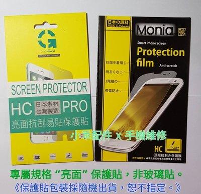 Acer Liquid Z330〈T01〉HC亮面保護膜 專屬規格保護貼 全透明螢幕貼 靜電貼附後鏡頭貼【小乖配件】 台南市
