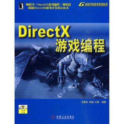 PW2【電腦】DIRECTX游戲編程(1碟)/游戲開發技術系列叢書