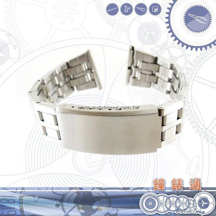 【鐘錶通】板折帶 金屬錶帶 B 67S22- 22 mm 銀色