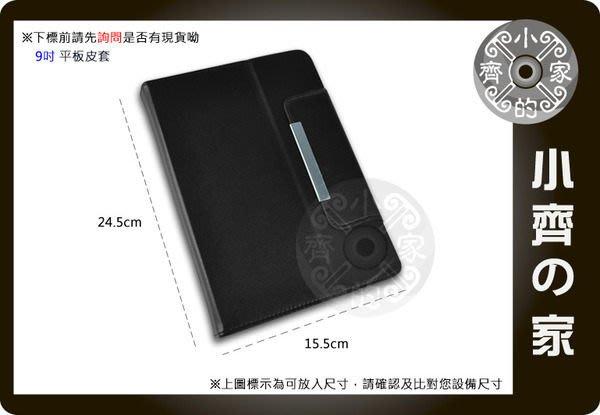 """小齊的家 新款 伸縮卡扣 卡鉤 9吋 9"""" 平板電腦 平版電腦 磁扣 側翻 皮套 保護套 保護殼"""