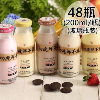 【台東初鹿】調味鮮羊奶任選48瓶(200ml/玻璃瓶〉