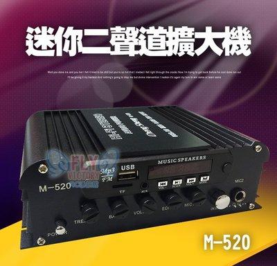 『FLY VICTORY』新版 M 520 綜合擴大機,家用/汽車/機車,迷你型二聲道 高效能大功率 多機一體 破盤商品