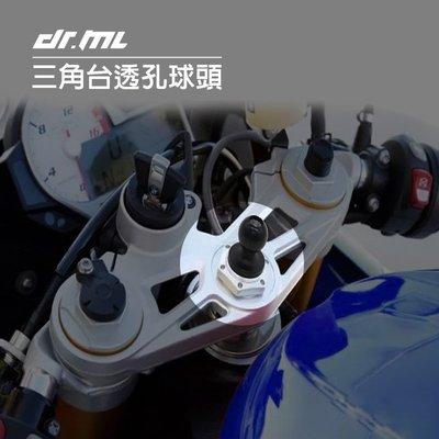 三角台透孔球頭 中空球頭 三角臺球頭 五匹MWUPP RAM 手機架 SUZUKI R150 小阿魯 CRR150 R3
