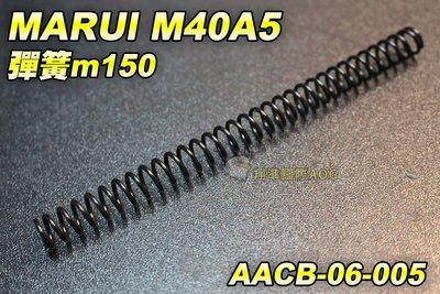 【翔準國際AOG】MARUI M40A5 彈簧m150 手拉空氣槍用 彈簧 尾頂桿 汽缸組 板機組 BB槍 野戰 生存遊