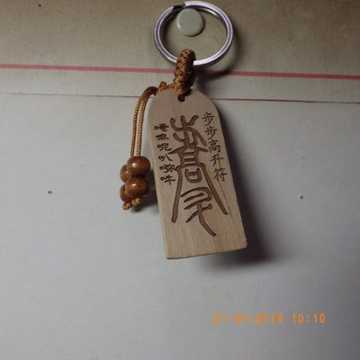紫晶宮***桃木精雕步步高升符鑰史圈6*2.5*0.6公分***品質保證價錢便宜