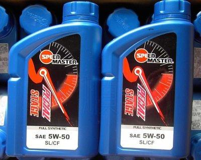 問答付款24罐免運費 SPEED MASTER 速馬力 5W-50 5W50 全合成機油 SPECIAL STAGE 順