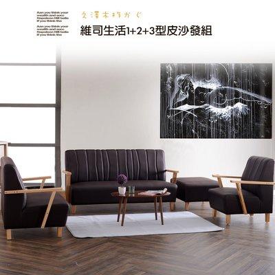 沙發【UHO】WF-維司生活 1+2+3 皮沙發組  免運費