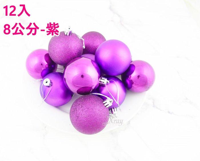 X射線【X001607】8cm鍍金球12入-紫,聖誕節/聖誕佈置/聖誕鍍金球/聖誕球/吊飾/會場佈置/DIY/材料包/電