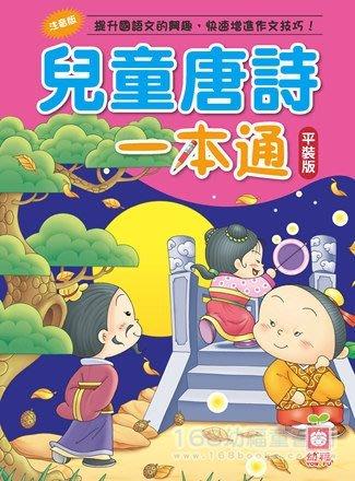 比價網~~幼福【1476 兒童唐詩一本通(革新平裝版)】
