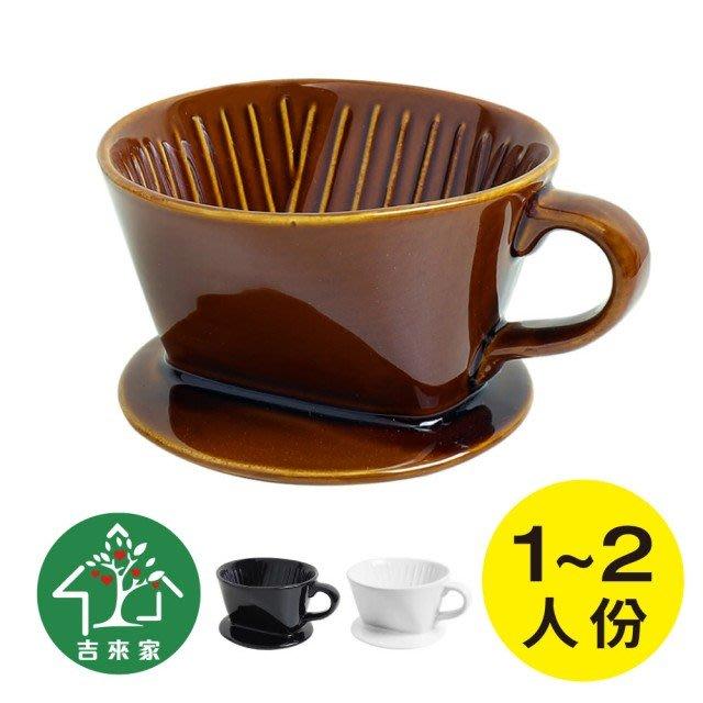 V形圓餅底座陶瓷手作咖啡濾杯1-2人(手沖咖啡/研磨咖啡/搭配濾壺)