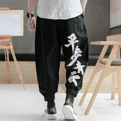 中國風下堂 古風文字印花九分褲 男寬鬆大尺碼棉麻哈倫褲 小腳褲子