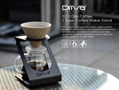 【豐原哈比店面經營】Driver Z型咖啡手沖濾杯架   通用於各廠牌濾杯