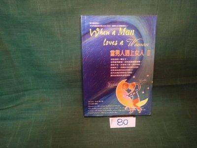 【愛悅二手書坊 08-30】當男人遇上女人Ⅱ Wei Wei等 著 維德