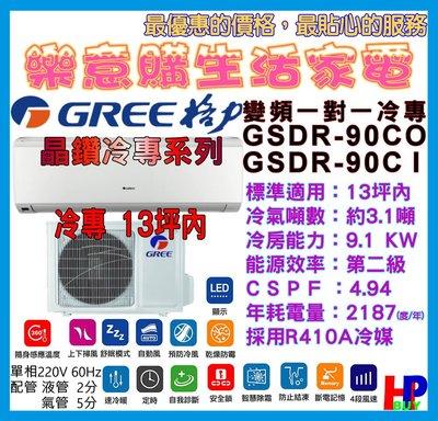 只運送不安裝/附發票/格力冷氣/變頻分離式冷氣/GSDR-90CO/GSDR-90CI/13坪內冷專/能效2級/可再議價