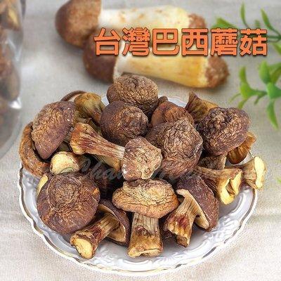 ~台灣巴西蘑菇(半斤裝)~ 又稱台灣姬松茸,南投埔里產,煮雞湯,泡成茶,磨成粉,甘甜好滋味,營養價值高。【豐產香菇行】