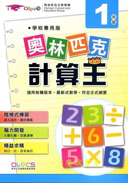 ◎慶誠書屋◎蔡坤龍--奧林匹克計算王(國小一年級~國小六年級計算題練習本,可任選)