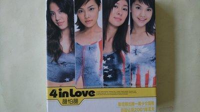 【鳳姐嚴選二手唱片】 4 I N  LOVE 誰怕誰 楊丞琳+張祺惠+黃小柔+冷嘉林  硬紙盒包裝