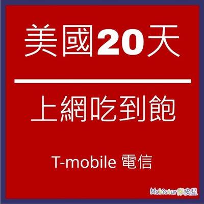 美國 T-Mobile 20天上網吃到飽不降速 電信網卡(可加拿大墨西哥漫遊) 美國上網 網路卡 美國網卡 美國上網卡