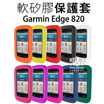【飛兒】出清價 軟矽膠保護套 Garmin Edge 820 保護殼 果凍套 碼錶套 軟套 30 b1.17-34