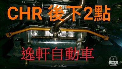 (逸軒自動車)TOYOTA CHR後下兩點(四輪傳動專用)SUMMIT鋁合金拉桿HYBRID VIOS ALTIS
