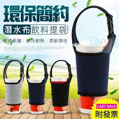 『FLY VICTORY 3C』減塑生活 手搖杯飲料提袋 潛水布料 環保飲料提袋 飲料杯套 環保杯袋 500ml & 7