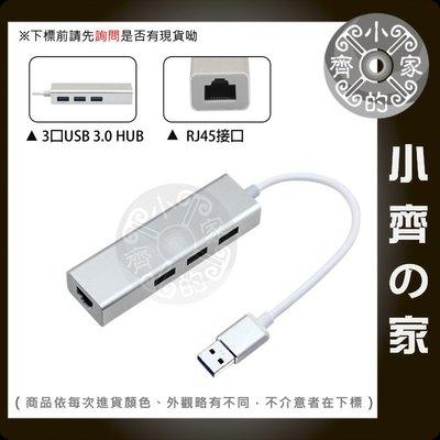 鋁合金 二合一 高速 USB 3.0 HUB 集線器 擴充器 RJ45 USB 1000M 網路卡 電腦網卡 小齊的家
