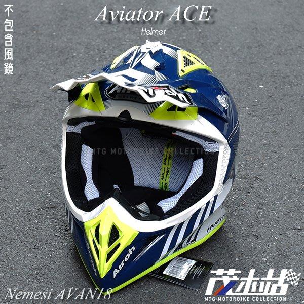 ❖茂木站 MTG❖ Airoh Aviator ACE 越野 滑胎 輕量 HPC 。Nemesi 亮藍黃 AVAN18