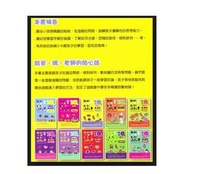 BABY媽咪的天堂→【企鵝】我的第一本IQ貼紙遊戲書(全套10本)  定價500