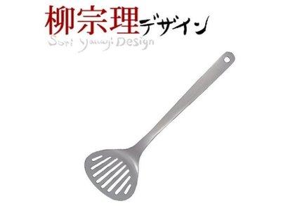 日本製【柳宗理】鍋鏟 (小) 22.5cm