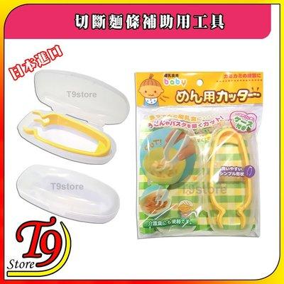 【T9store】日本進口 切斷麵條補助用工具