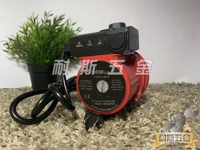 【耐斯五金】富潔 FJ-8812 熱水器加壓泵浦( 附壁架 ) 熱水器專用加壓馬達穩壓機