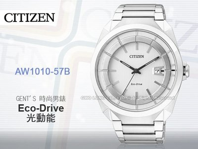 CASIO手錶專賣店 國隆 星辰手錶 CITIZEN_AW1010-57B_Eco-Drive光動能 直紋時尚男錶_保固一年_開發票