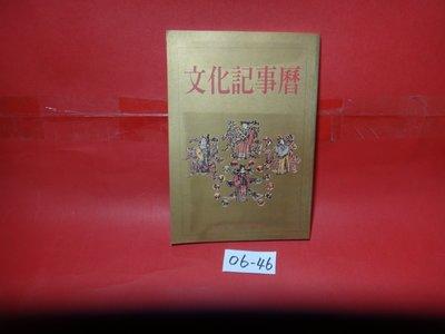 【愛悅二手書坊 06-46】 文化記事曆     行政院文化建設委員會