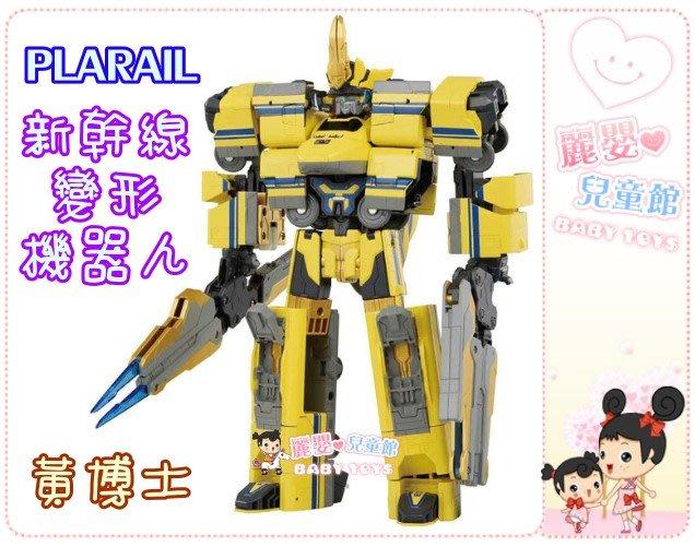 麗嬰兒童玩具館~TAKARA TOMY-PLARAIL 新幹線變形機器人(黃博士/托尼提號)