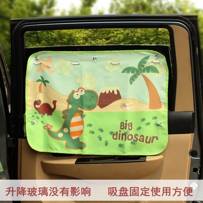 汽車窗簾 卡通兒童防曬防uv汽車窗簾遮陽簾隔熱防嗮  KB3548