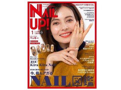 NAILS SHOP 美甲材料商城 美甲雜誌類 日本美甲雜誌NAIL UP 2019/01 Y1ZM438
