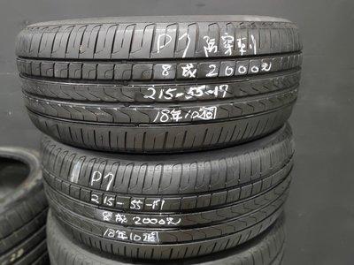 小李輪胎-大竹店 215/55/17 倍耐力 P7 防刺穿 18年10週 中古胎 歡迎詢問 在庫數量:2