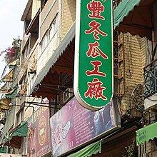 南露食 -台南名產義豐冬瓜露(塊)每日排隊限量40份,1包600公克,每包100元限量搶購中*~依匯款完成順序作為出貨順