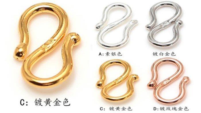 1S1A25-S形扣P103項鍊扣配件990銀 手鏈項鍊搭扣 DIY鏈扣繩扣配件