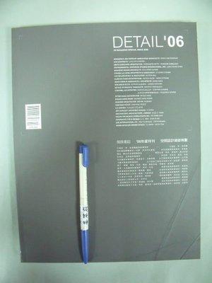 【姜軍府】《DETAIL雜誌'06期》2006年度特刊 空間設計細部規劃 傢飾雜誌建築設計室內設計 J