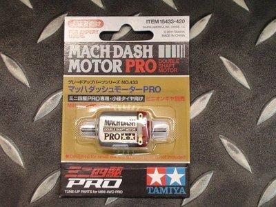 【杰丹田四驅車 台中店】中置紅頭馬達 Mach Dash Motor pro TAMIYA 15433