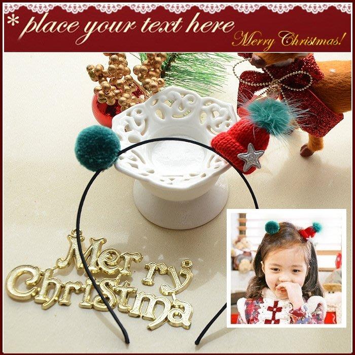 【小阿霏】兒童髮箍 女童女孩聖誕帽毛球髮箍 實拍女孩女童耶誕節髮飾 賣場另有髮圈髮夾HA191
