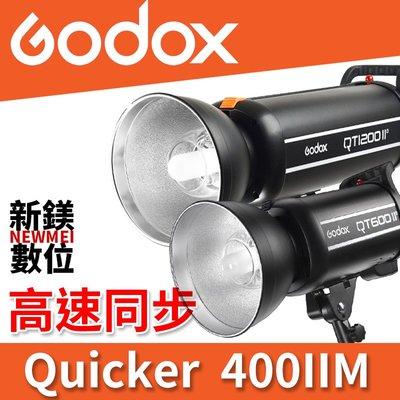 【新鎂】 Godox 神牛 Quicker QT400IIM 二代 閃客高速回電專業影棚 閃光燈 可高速同步 公司貨