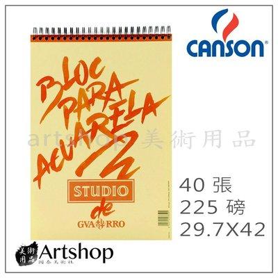 【Artshop美術用品】法國 CANSON 康頌 Studio 設計紙本 圈裝 40入 225磅 29.7x42cm