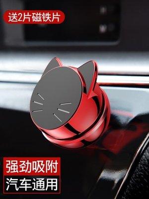手機支架 車載汽車用磁性磁鐵吸盤式車內創意磁吸車上支撐導航支駕