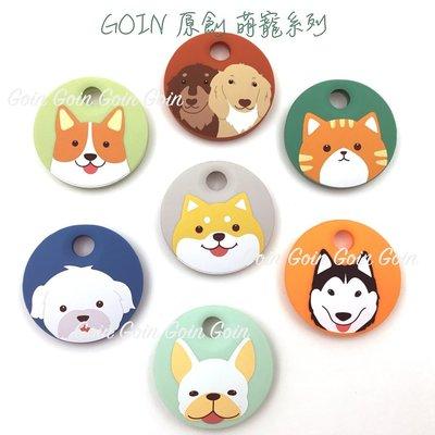 Gogoro鑰匙保護套 GOIN原創萌寵系列 柴犬 法鬥 柯基 臘腸 橘貓 哈士奇 馬爾濟斯 矽膠套 果凍套