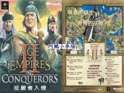 阿鵬小麥場-絕版電腦遊戲區-世紀帝國2 資料片 征服者入侵 中文版-2980元