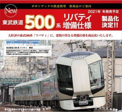[玩具共和國] ポポンデッタ 波波 6030 東武500系「リバティ」増備車6両セット