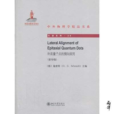 Lateral Alignment of Epitaxial Quantum Dots外延量子點的側向排列(影印版)[雨澤文化]